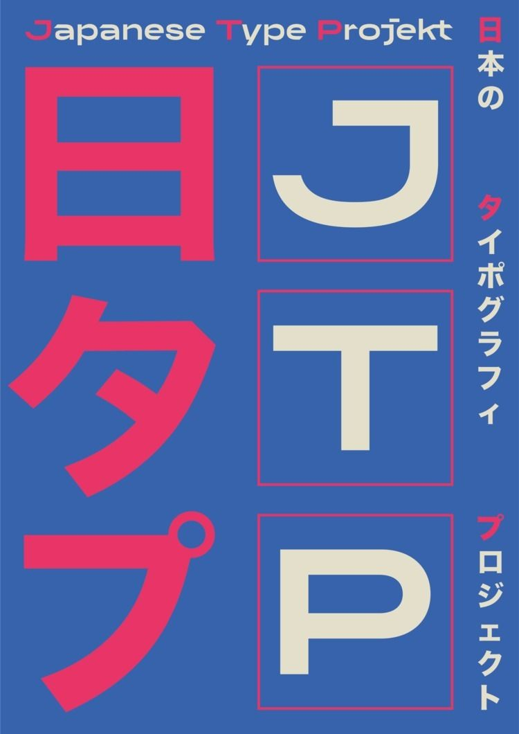 love Japanese typefaces. idea l - graphicsimple | ello