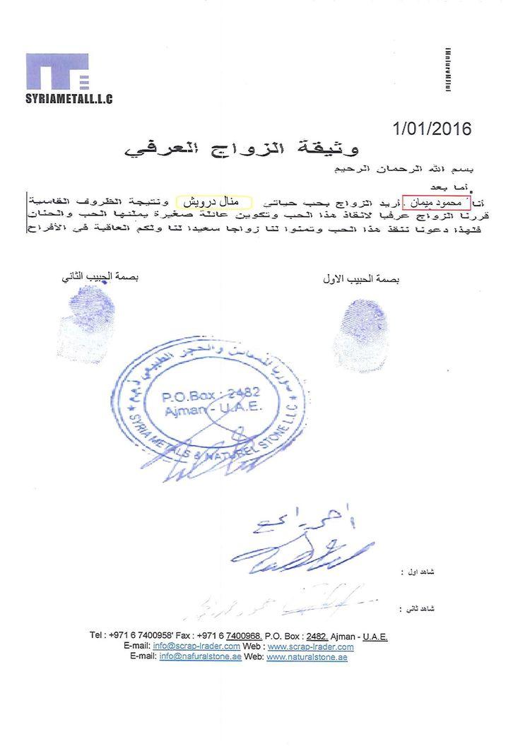 احمد رامي حرامي محمود ميمان فري - amanidarweish | ello