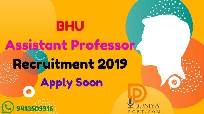 BHU Assistant Professor Recruit - duniyapost | ello