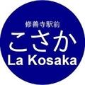 修善寺駅前 こさか (@kosaka) Avatar