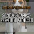서산오피[오피쓰] (@seosanopss) Avatar