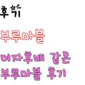 청주부루마블 (@cheongjubulumabeul) Avatar