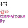 강남맛동산 (@gangnammasdongsan) Avatar