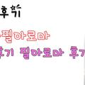 광교필아로마 (@gwanggyopilaloma) Avatar