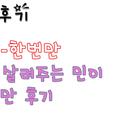 대전한번만 (@daejeonhanbeonman) Avatar