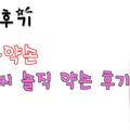 화성약손 (@hwaseongyagson) Avatar