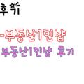 광명부동산1인샵 (@gwangmyeongbudongsan1insyab) Avatar