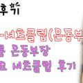 강남셔츠클럽(은동부장) (@gangnamsyeocheukeulleobeundongbujang) Avatar