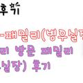 광명패밀리(병우실장) (@gwangmyeongpaemillibyeongusiljang) Avatar