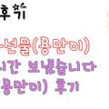 삼성선물(용만이) (@samseongseonmulyongman) Avatar