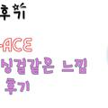 청주ACE (@cheongjuace) Avatar