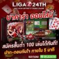 Ligaz24th Watch Football (@ligaz24thai) Avatar