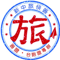 新中旅快簽松江南京分公司 (@yesvisatochina) Avatar