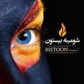 Bistoon Fireplace (@bistoon) Avatar