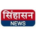 Sinhasan News (@sinhasannews1) Avatar