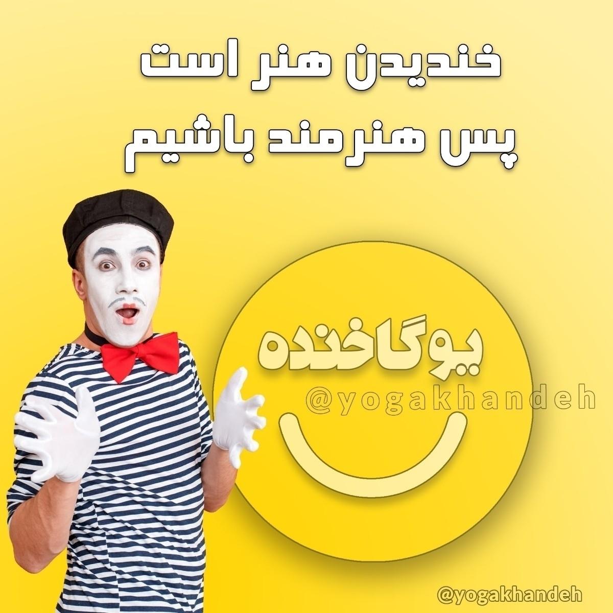 یوگای خنده ، یوگاخنده (@yogakhandeh) Cover Image