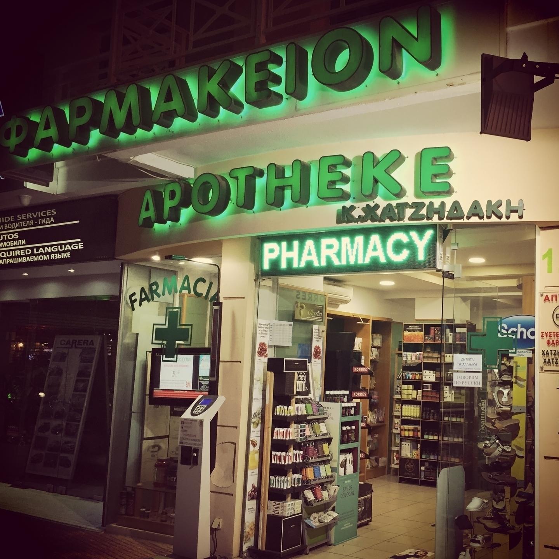 Hersonissos Pharmacy (@hersonissospharmacy) Cover Image
