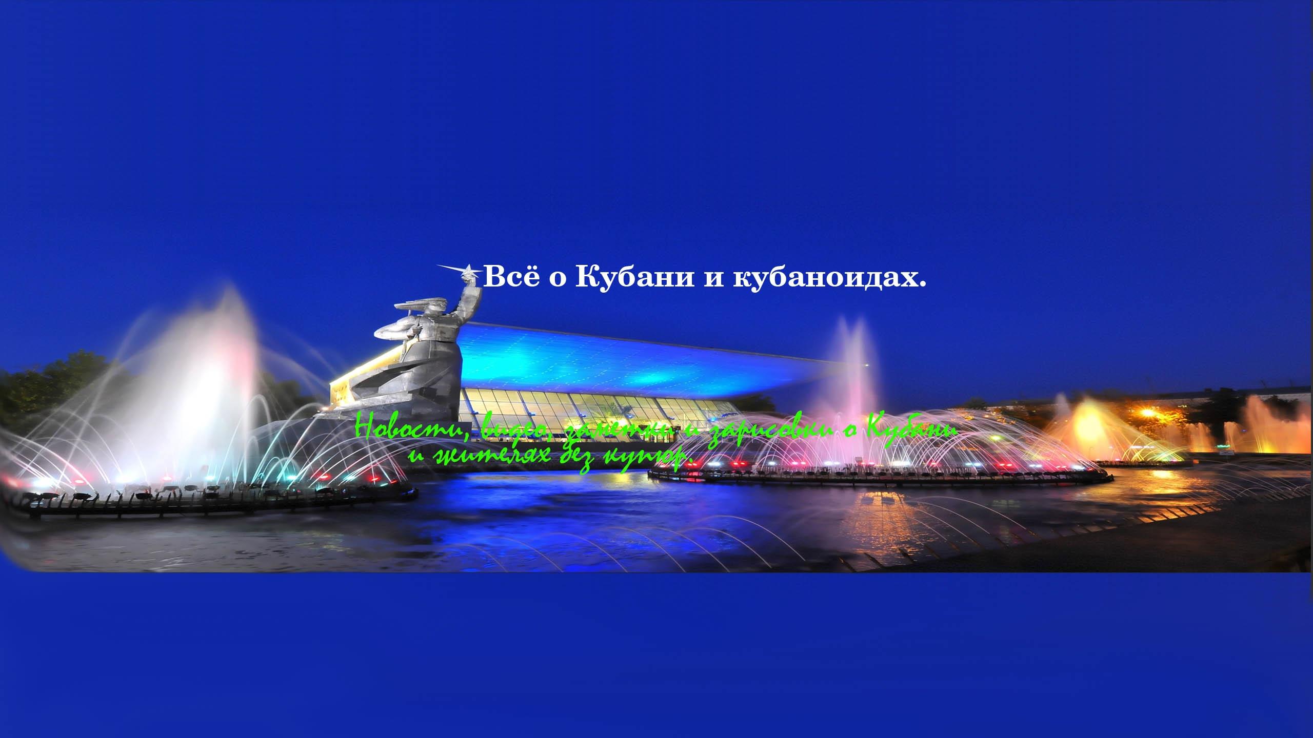Kuban Online (@kuban_online) Cover Image