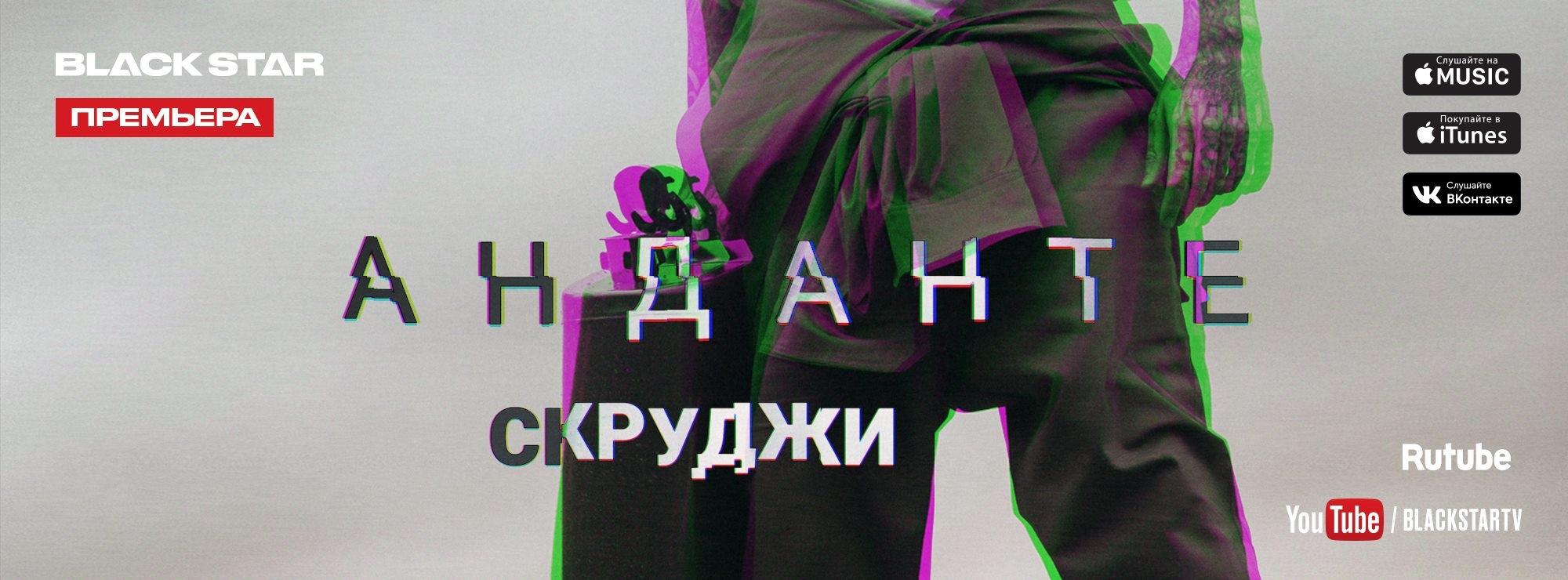 Скруджи (@scroodgee) Cover Image