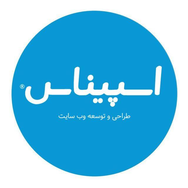طراحی سایت اسپیناس و (@eh3an2010) Cover Image