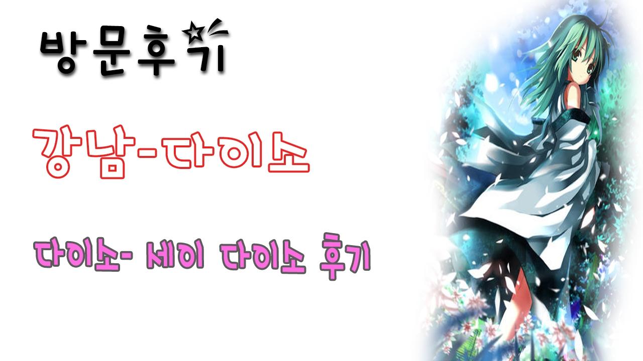 강남다이소 (@gangnamdaiso) Cover Image