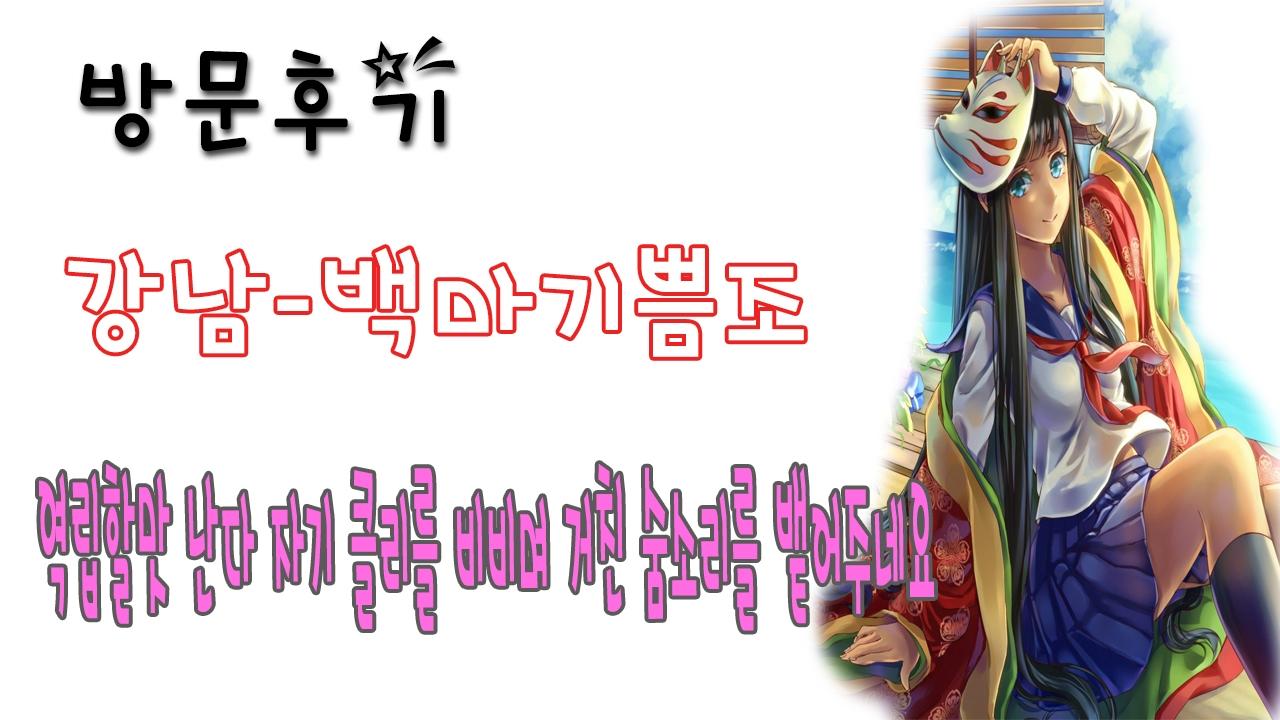 강남백마기쁨조 (@gangnambaegmagippeumjo) Cover Image