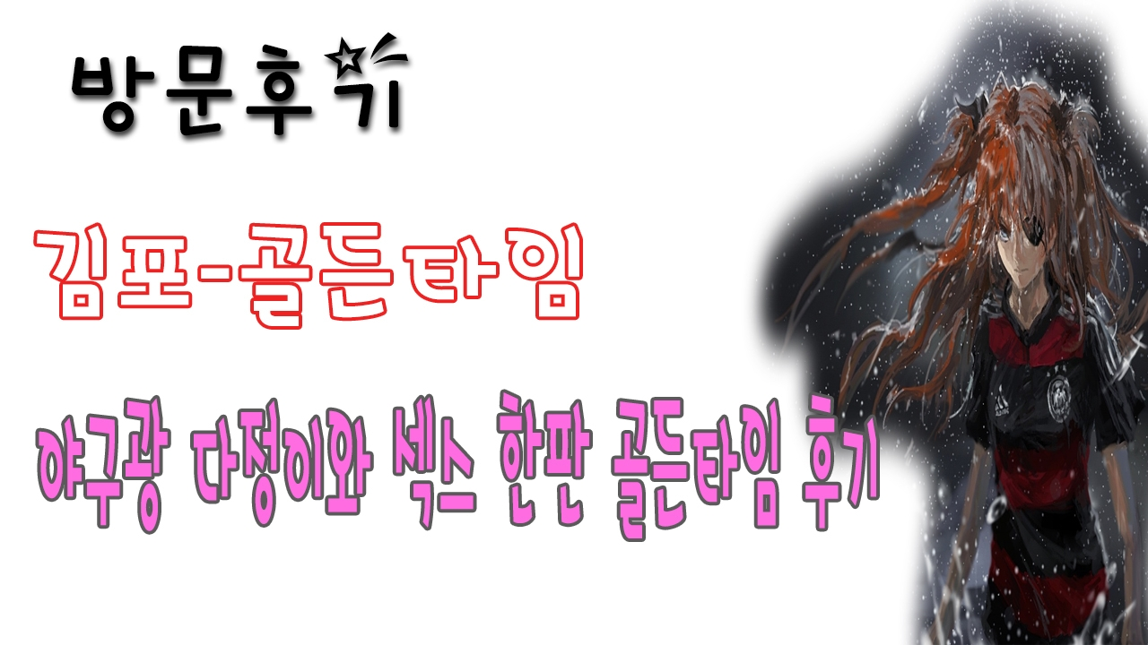 김포골든타임 (@gimpogoldeuntaim) Cover Image