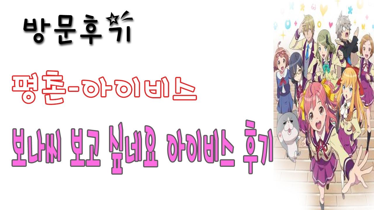 평촌아이비스 (@pyeongchonaibiseu) Cover Image