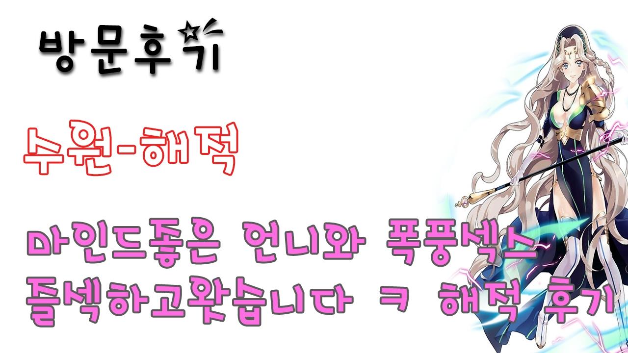 수원해적 (@suwonhaejeog) Cover Image