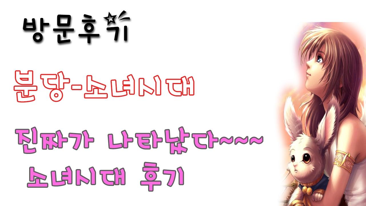 분당소녀시대 (@bundangsonyeosidae) Cover Image