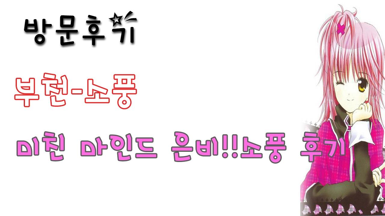 부천소풍 (@bucheonsopung) Cover Image
