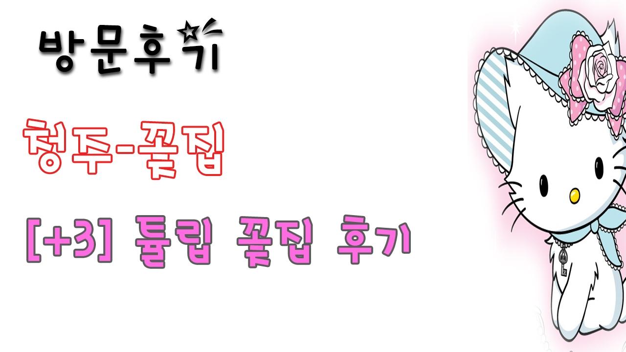 청주꽃집 (@cheongjukkochjib) Cover Image