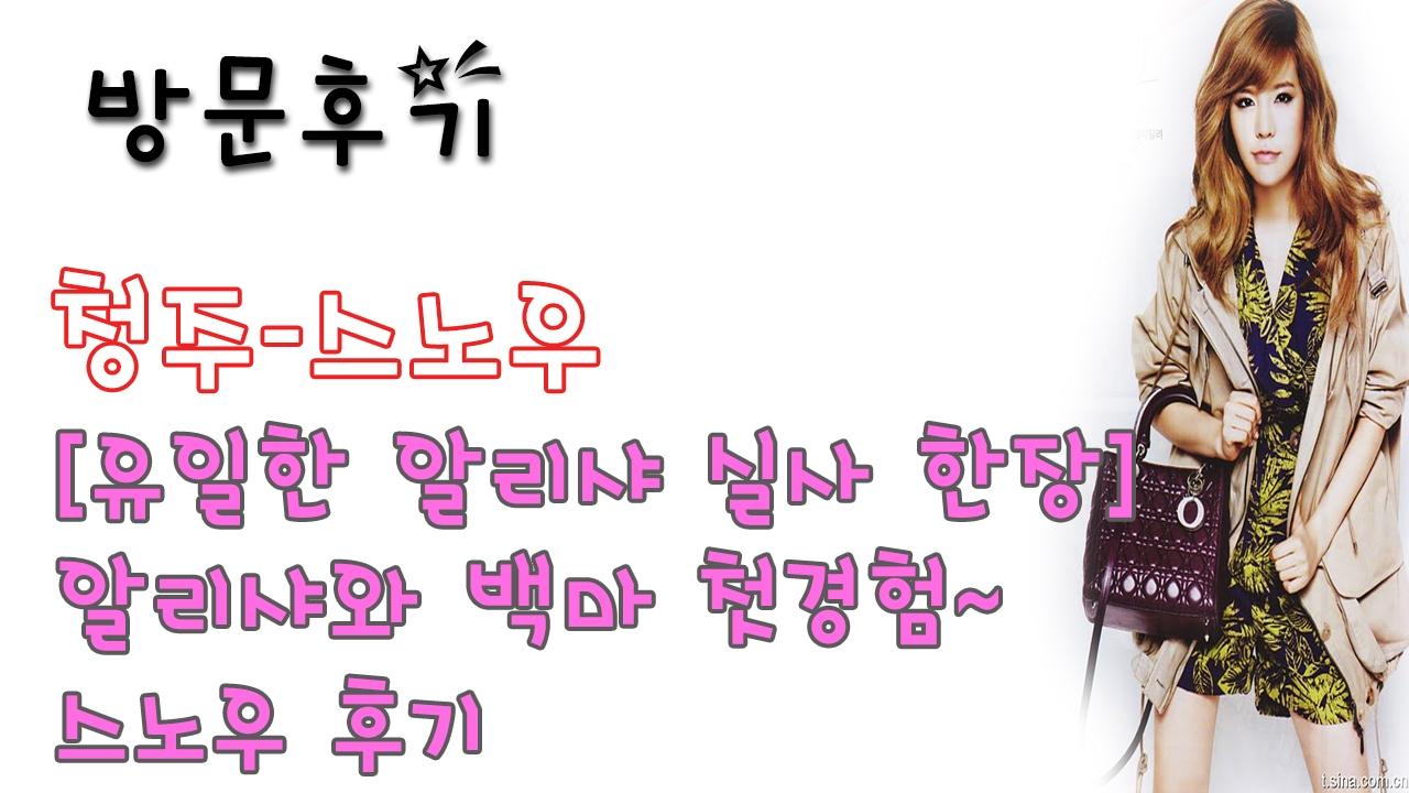 청주스노우 (@cheongjuseunou) Cover Image