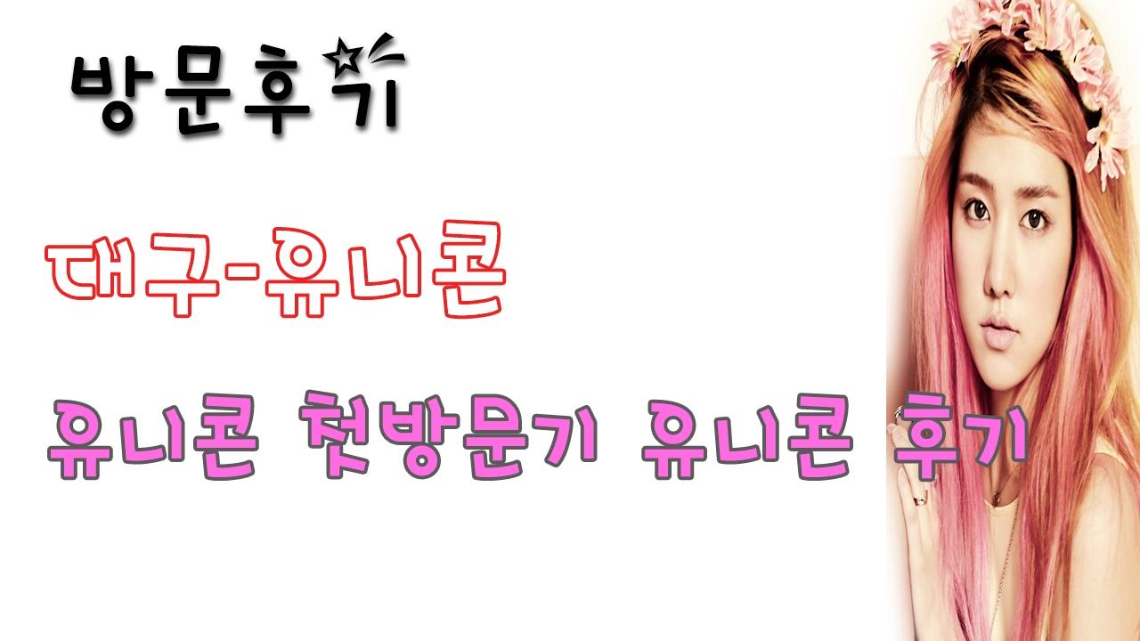대구유니콘 (@daeguyunikon) Cover Image