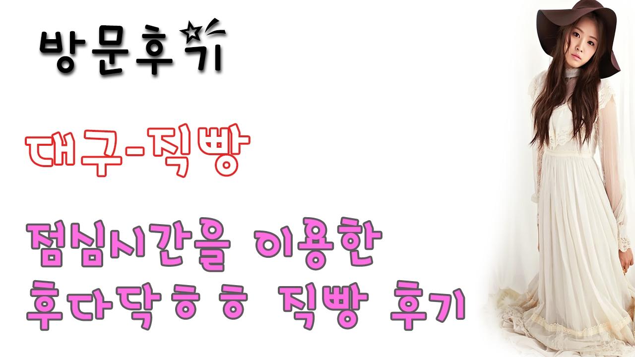 대구직빵 (@daegujigppang) Cover Image