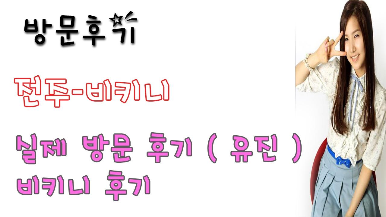전주비키니 (@jeonjubikini) Cover Image