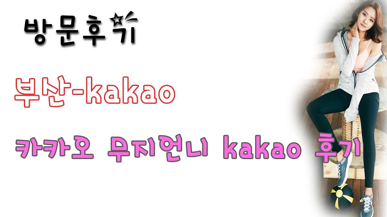 부산kakao (@busankakao) Cover Image