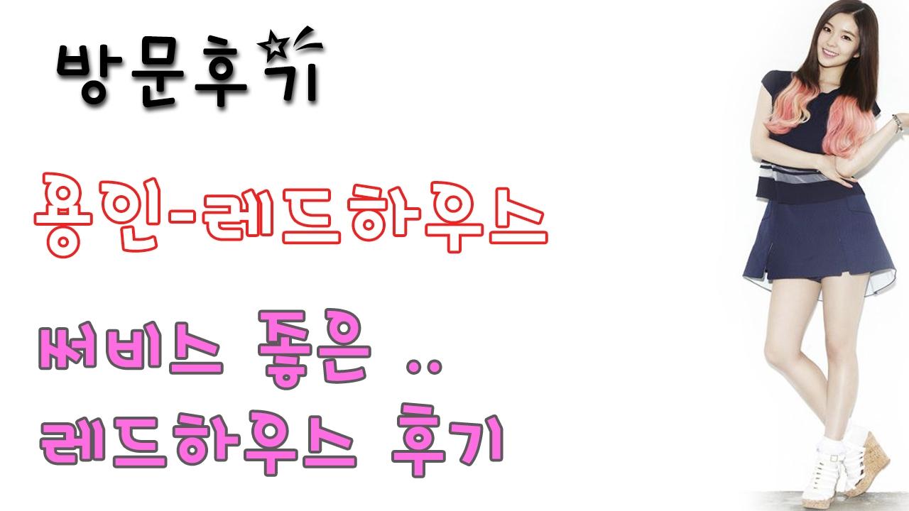 용인레드하우스 (@yonginledeuhauseu) Cover Image