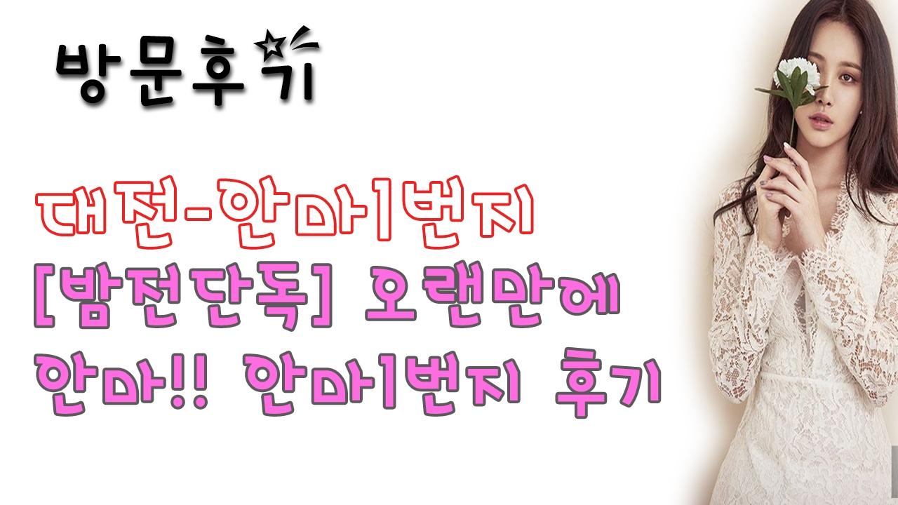 대전안마1번지 (@daejeonanma1beonji) Cover Image