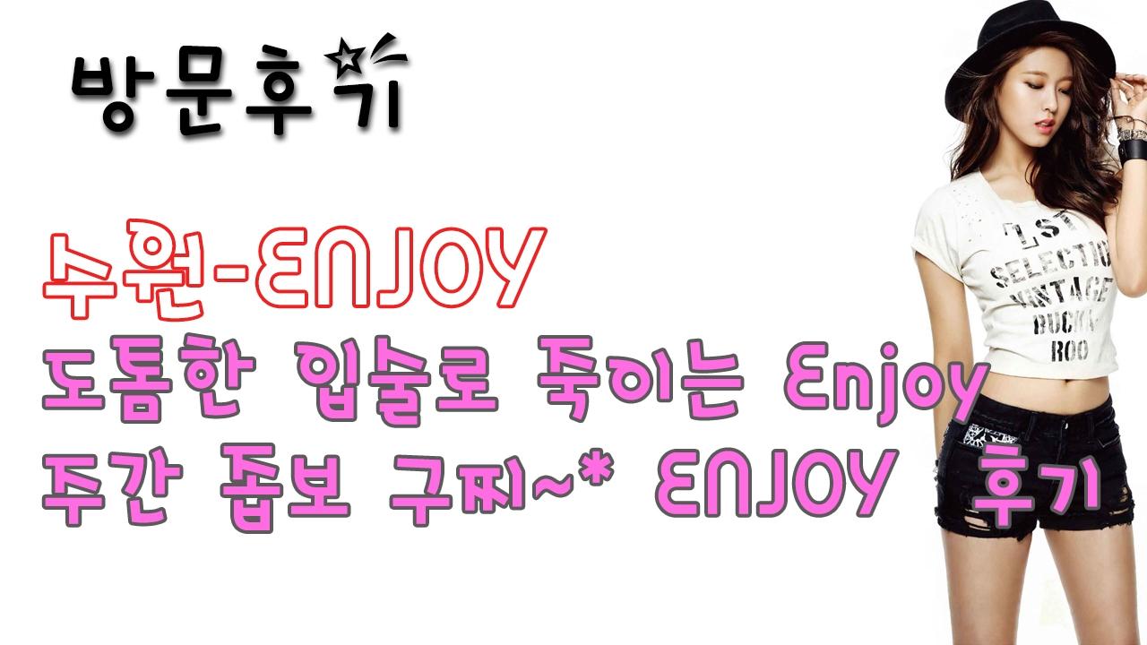 수원ENJOY (@suwonenjoy) Cover Image