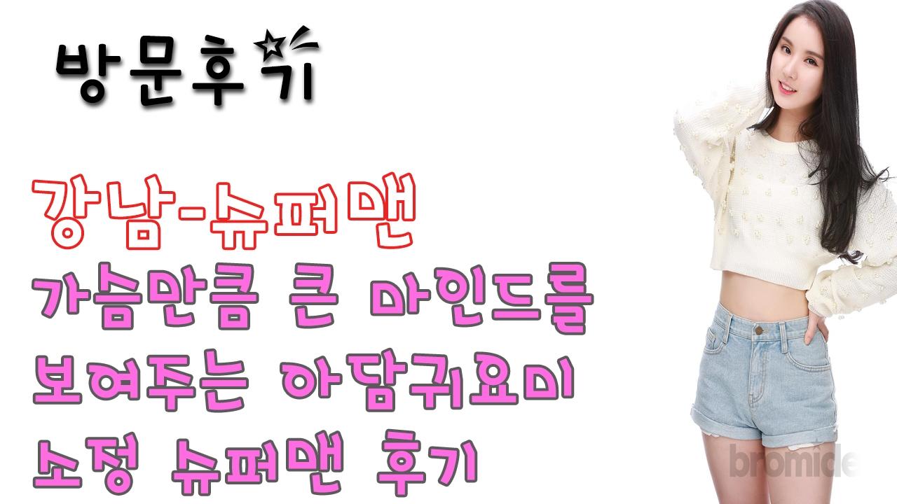 강남슈퍼맨 (@gangnamsyupeomaen) Cover Image
