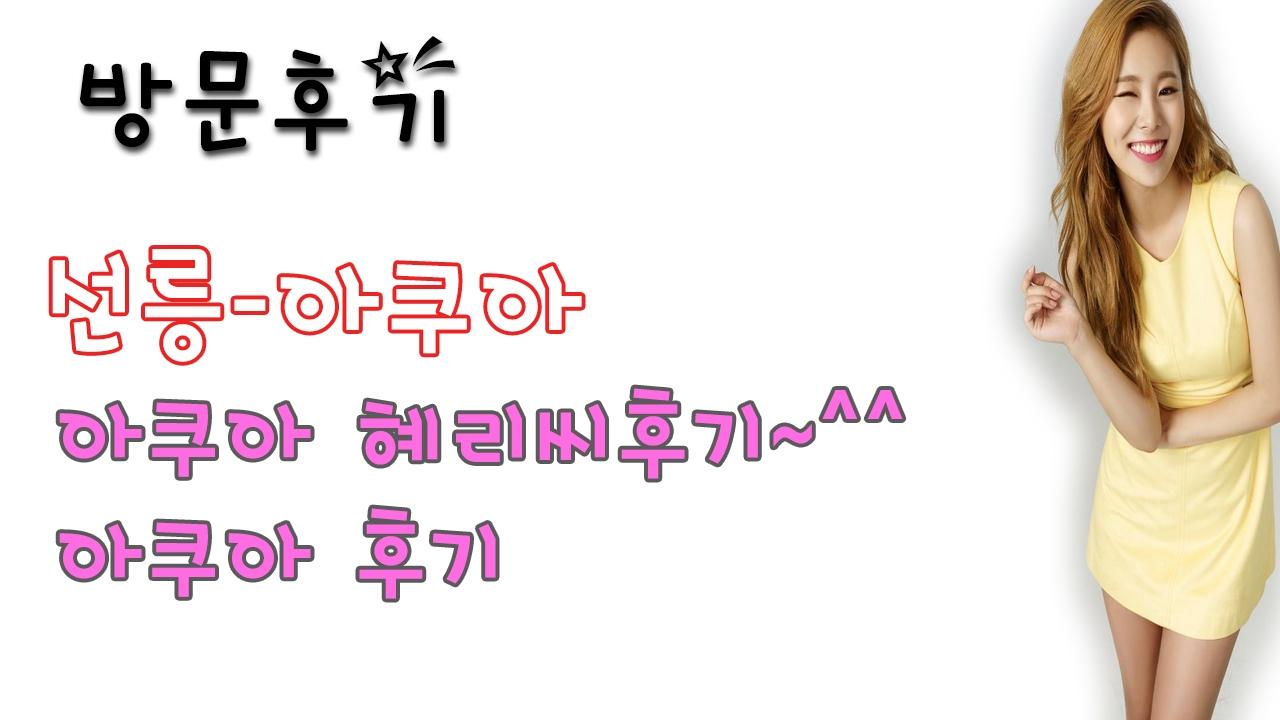 선릉아쿠아 (@seonleungakua) Cover Image