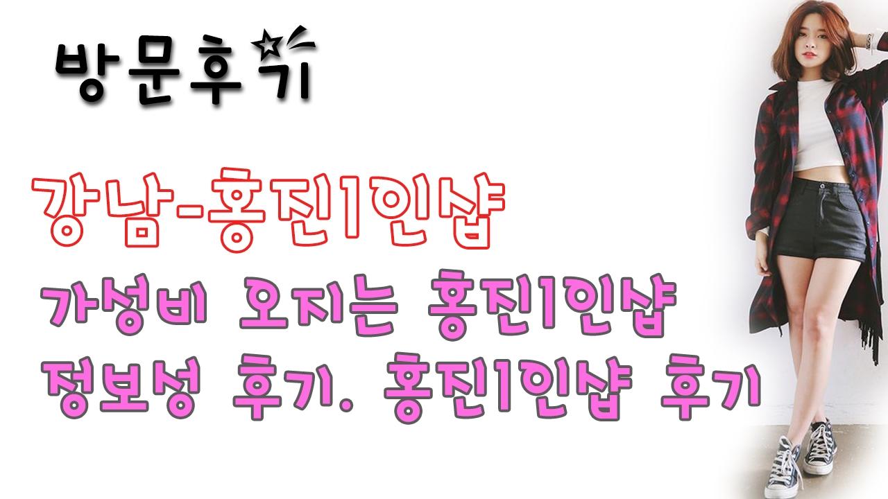 강남홍진1인샵 (@gangnamhongjin1insyab) Cover Image