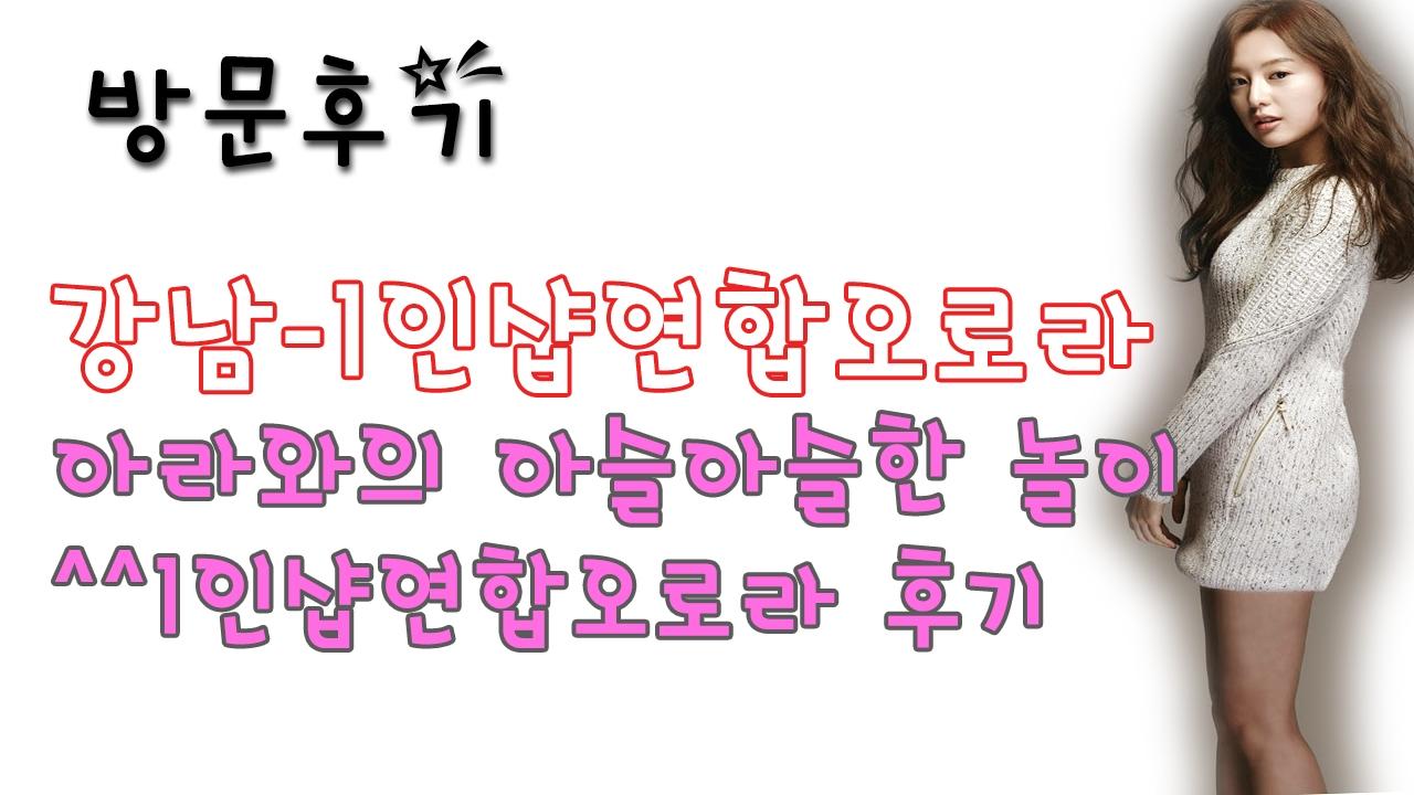 강남1인샵연합오로라 (@gangnam1insyabyeonhabolola) Cover Image