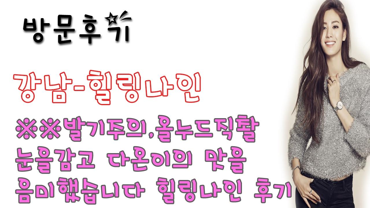 강남힐링나인 (@gangnamhillingnain) Cover Image