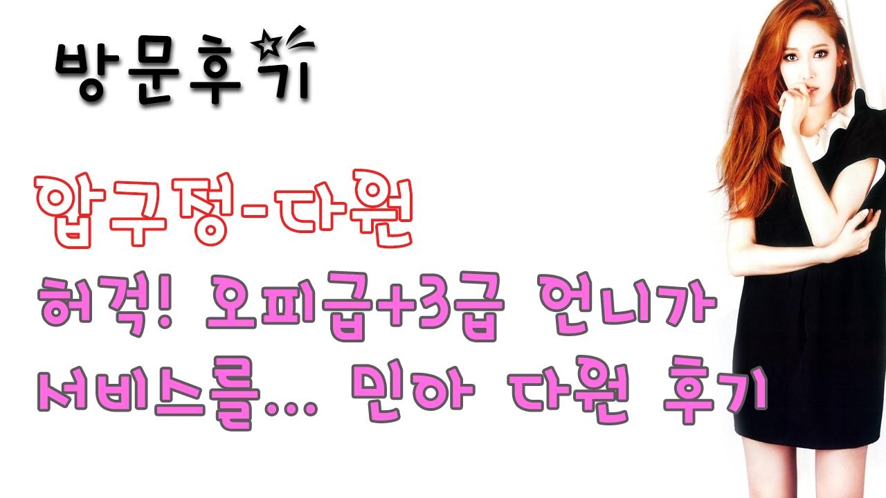압구정다원 (@abgujeongdawon) Cover Image