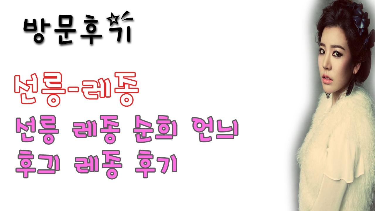 선릉레종 (@seonleunglejong) Cover Image