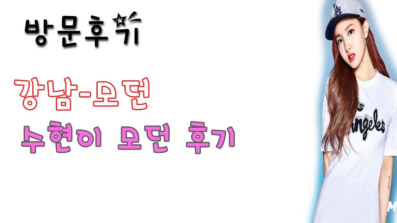 강남모던 (@gangnammodeon) Cover Image