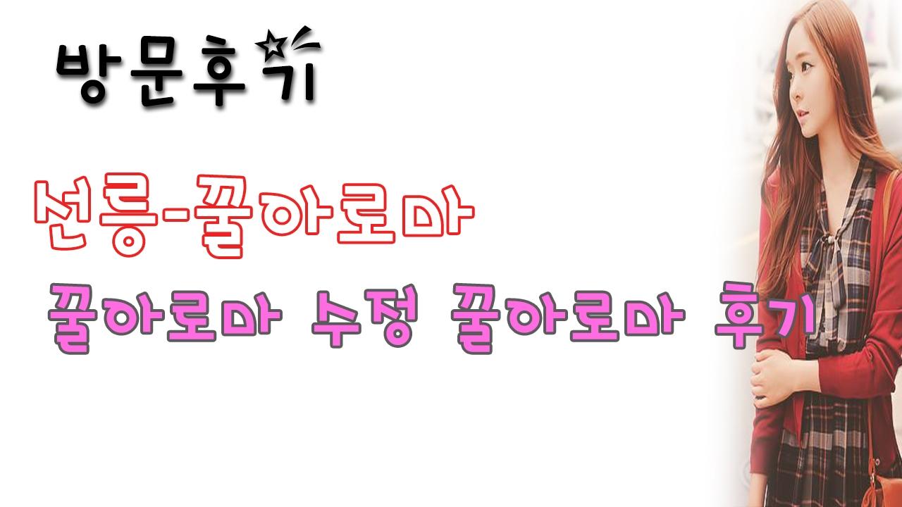 선릉꿀아로마 (@seonleungkkulaloma) Cover Image