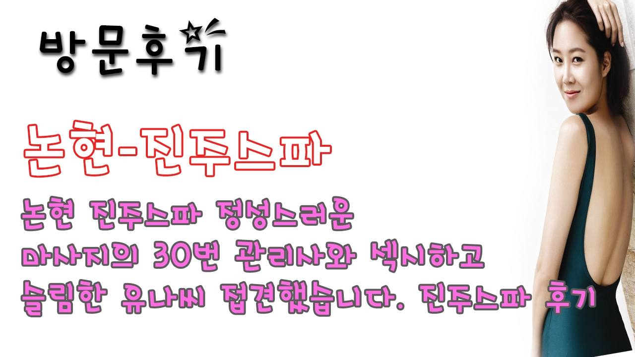 논현진주스파 (@nonhyeonjinjuseupa) Cover Image